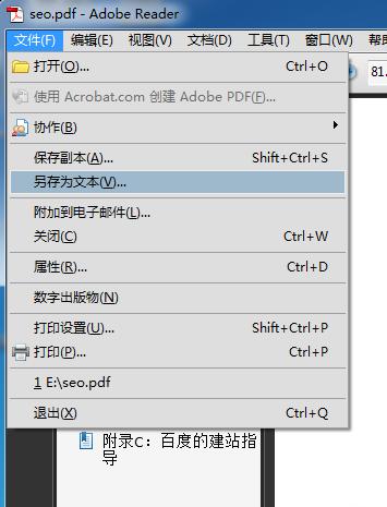 adobe reader能把pdf转换成word吗