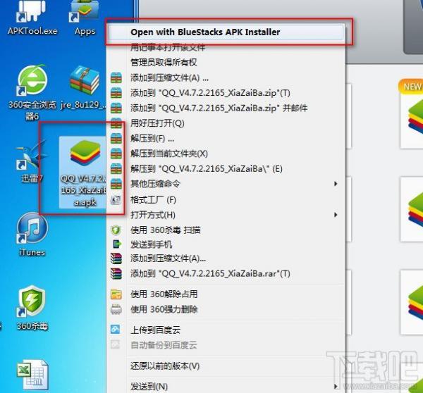 安卓模拟器怎么安装apk