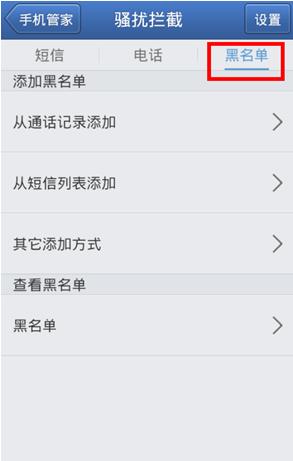 腾讯手机管家如何屏蔽短信