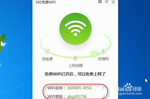 360免费wifi可以用多久?有时间限制吗