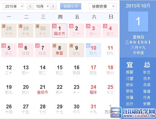 2015年国庆节放假安排_2015年国庆节放假时间