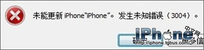 iTunes升级iOS出现未知错误3004怎么办