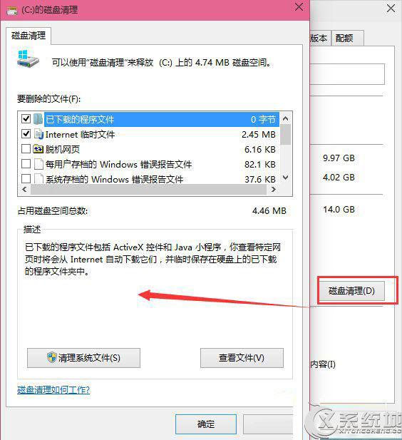 Win 10系统中如何删除Windows.old文件