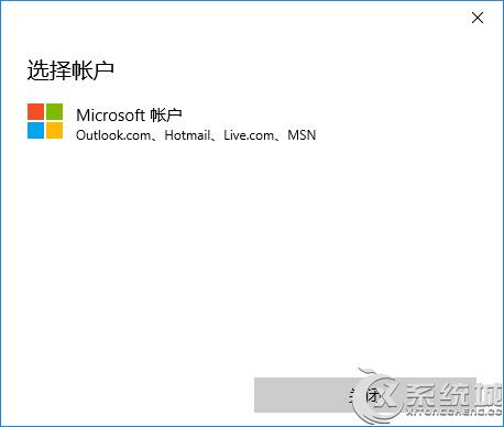 Win10不登录微软帐户也能下载应用