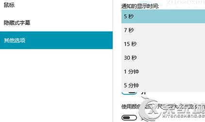 Win10通知消息显示时间如何设置