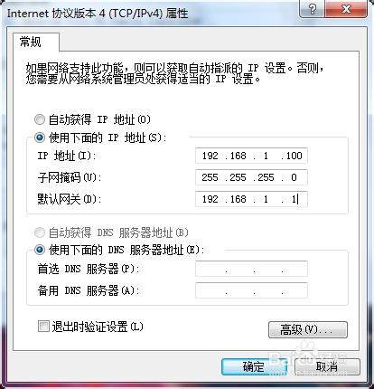 192.168.1.1路由器设置流程