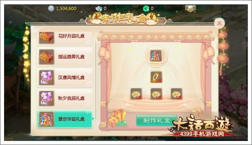 《大话西游》手游中秋国庆活动吉祥月饼攻略