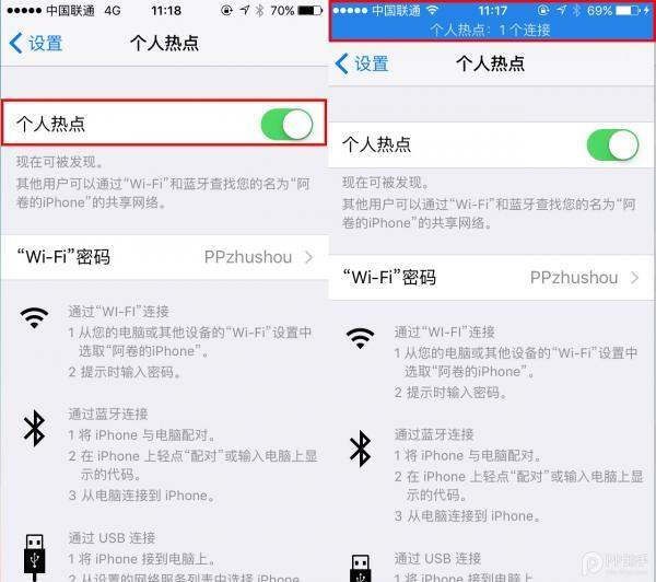 iPhone6s如何设置无线热点