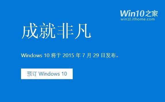 Win7/Win8.1免费升级Win10正式版常见问题解答