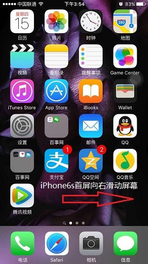 iPhone6s搜索功能在哪