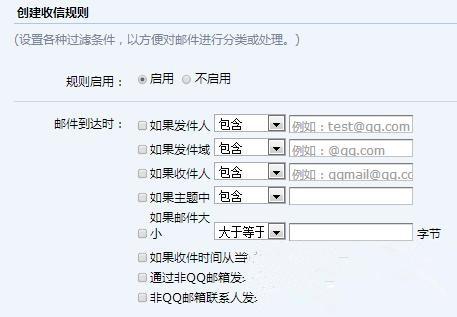 如何将QQ邮件设置为自动回复