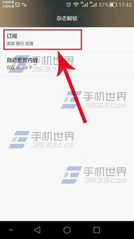 华为G7Plus杂志锁屏如何取消