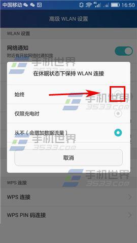华为荣耀畅玩5X熄屏断网如何解决