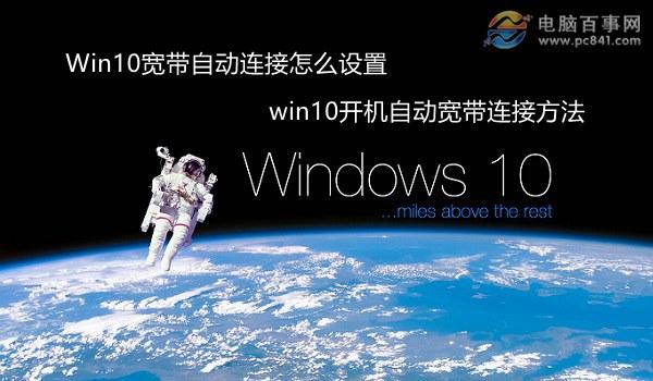 Win10宽带自动连接如何设置