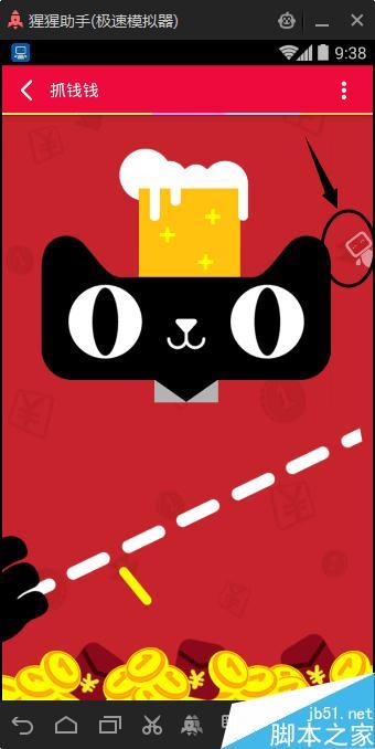 双十一抢红包软件 2015年天猫双十一红包怎么自动抢?
