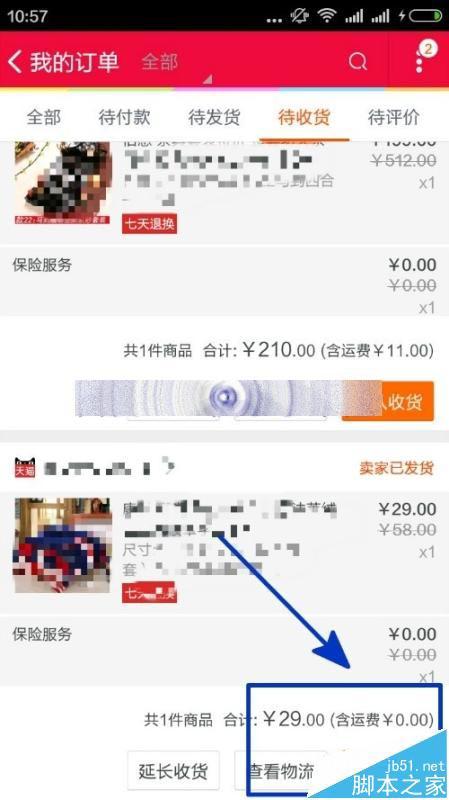 手机淘宝双11确认收货后怎么抽购物券?