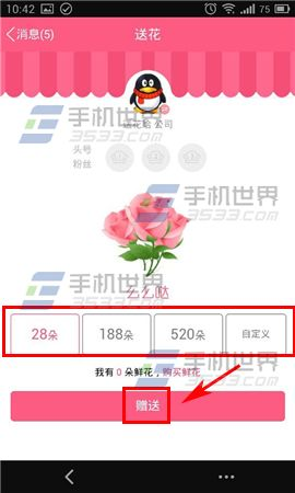 手机QQ群怎么送花给别人