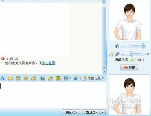 """QQ语音显示""""您的麦克风没有声音""""怎么办"""