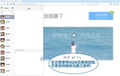 QQ浏览器微信版怎么玩 QQ浏览器微信版使用教程