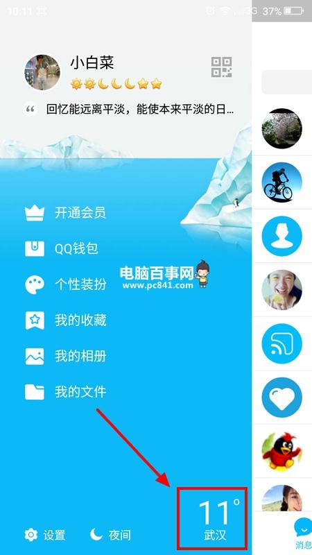 手机QQ6.0怎么查看天气 最新版手机QQ查看天气方法