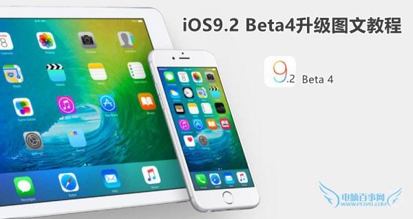 iOS9.2 Beta4如何升级