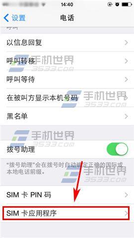 苹果iPhone6sPlus怎么关闭开机菜单导航