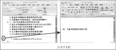 word 2007中如何插入一个子文档 word 2007插入子文档方法