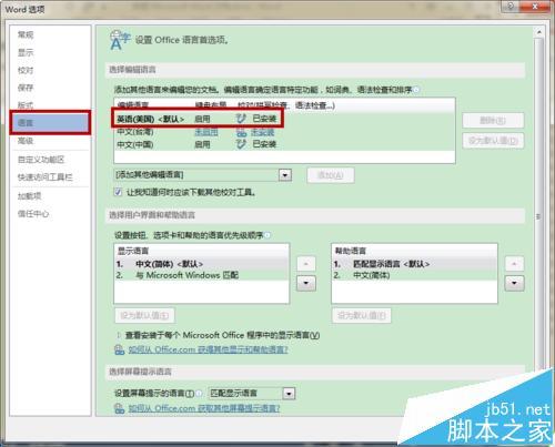 word2013罗马数字字磅的字体怎么改成中文字号