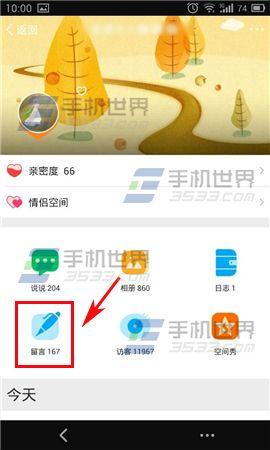 手机QQ空间怎么一键趣味留言