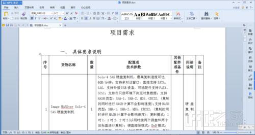 WPS文档页面大小怎么设置