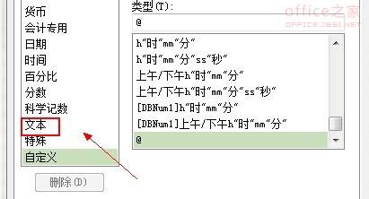 WPS表格里输入一个数字回车就变成了日期或者科学计数法