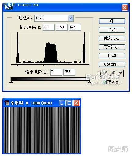 photoshop怎么制作条形码