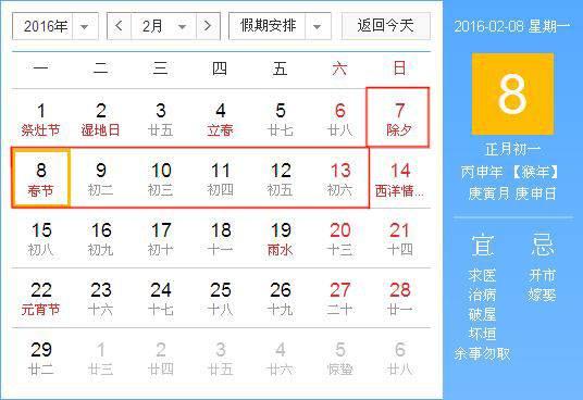 2016年春节是几月几号 春节放假安排2016