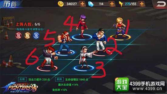 《拳皇98终极之战OL》竞技场阵容怎么选 位置怎么摆