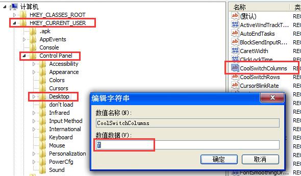 win7电脑中切换窗口显示的数目怎么设置