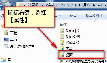 怎么将win7电脑桌面的文件转移到其他盘中