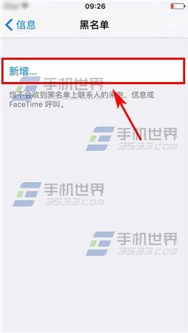 苹果iPhone6S怎么设置信息黑名单