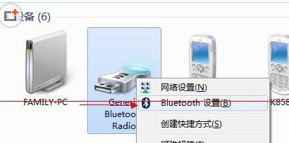 win7电脑蓝牙功能怎么打开