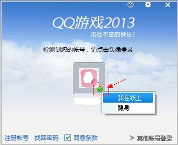 QQ游戏大厅如何隐藏自己的QQ号