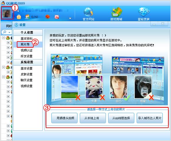 QQ游戏大厅如何上传照片秀?