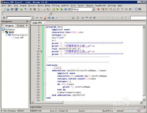 codeblocks下fortran编程如何使用子程序subroutine