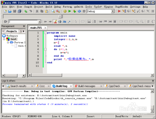 codeblocks下fortran编程实现求阶乘