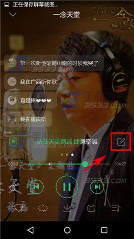 手机QQ音乐弹幕气泡如何设置