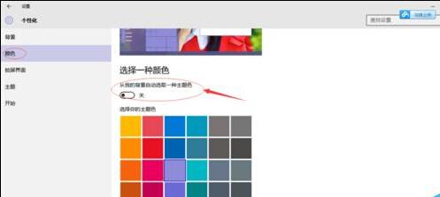 Win10 TH2系统怎么让非活动的窗口换上不同颜色