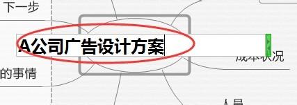 怎样用xmind软件写项目报告