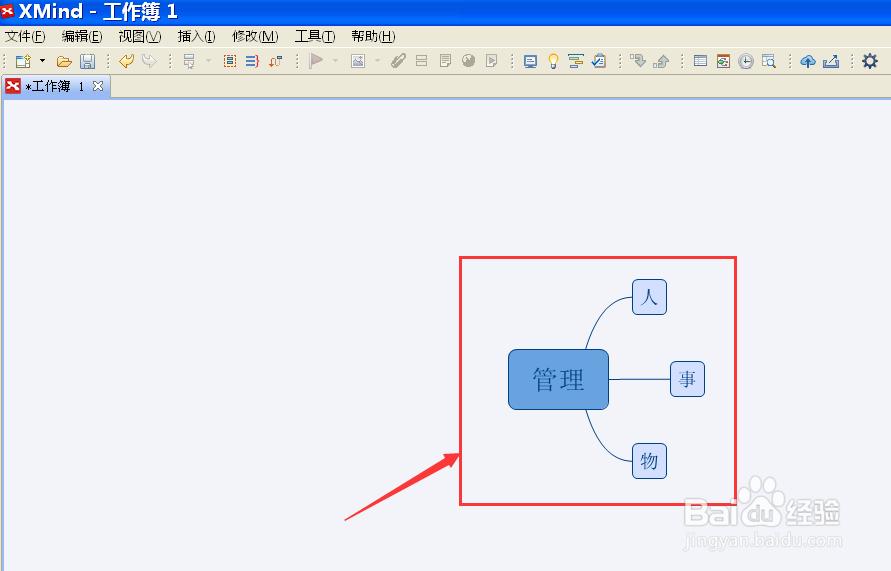 XMind修改字体的操作方法