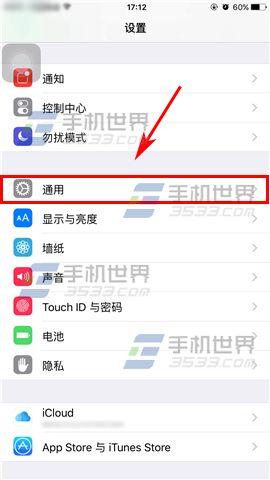 苹果iPhone6S如何设置手写输入