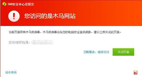 360安全服务已收到申诉成功、去除风险提示的反馈,但网站仍存在提示
