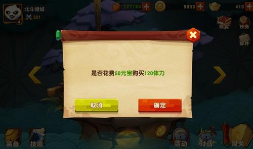 《功夫熊猫3》手游界面说明 功夫熊猫3游戏界面简介