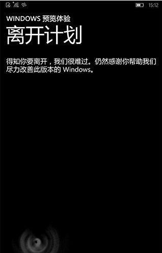 Win10 Mobile用户怎么退出预览版升级正式版